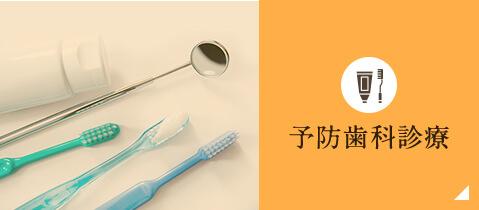 予防歯科診療